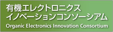 Organic Electronics Innovation Consortium