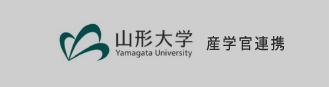 山形大学産学官連携