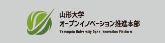山形大学オープンイノベーション推進本部
