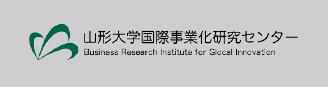 山形大学国際事業化研究センター