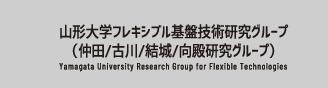 山形大学フレキシブル基盤技術研究グループ(仲田/古川/結城/向殿研究グループ)